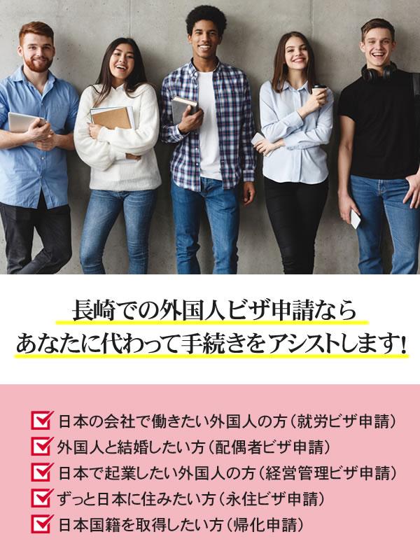 長崎での外国人ビザ申請なら(株)ビザアシスト長崎|外国人ビザ申請手続き信頼口コミNo1 あなたに代わってビザ申請代行いたします。